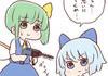 Cute Stuff (Daiyousei and Friends)