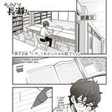Please don't bully me, nagatoro-san ch.13